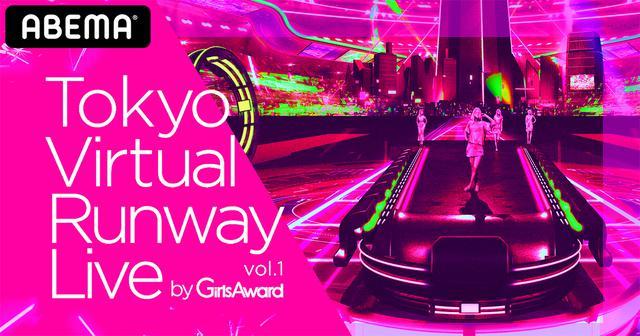 画像: Tokyo Virtual Runway Live by GirlsAward