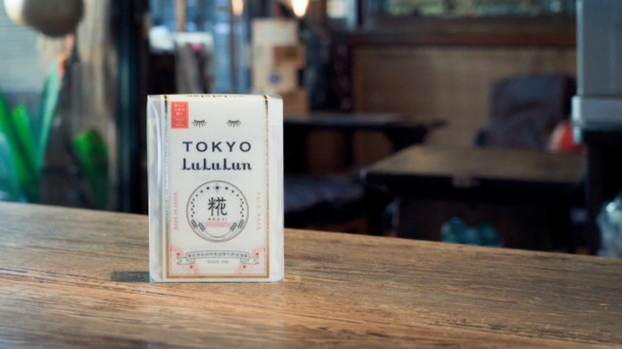 画像1: 東京地域限定『東京ルルルン』誕生!江戸から続く粋な「糀美容」を、現代の東京美人へ。