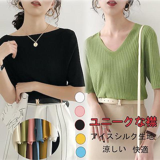 画像: [Qoo10] ニットTシャツ : レディース服