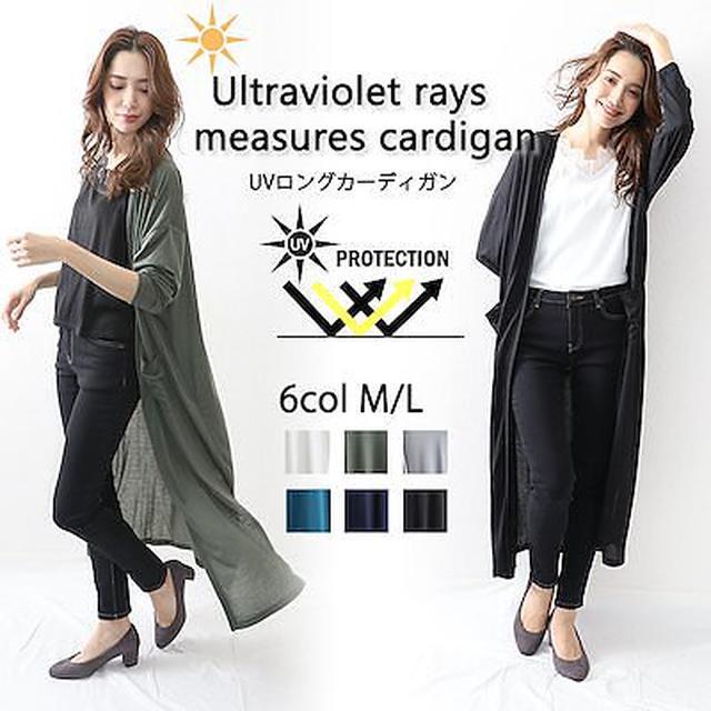 画像: [Qoo10] 2020 再販 UV ロングカーディガン... : レディース服