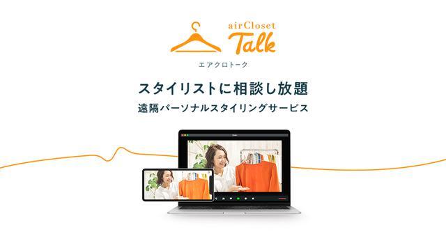 画像: オンラインでプロに直接相談|airCloset Talk(エアクロトーク)