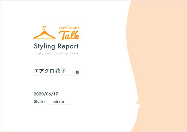 画像1: 明日からコーディネートに活用できるスタイリングレポートをお届け!