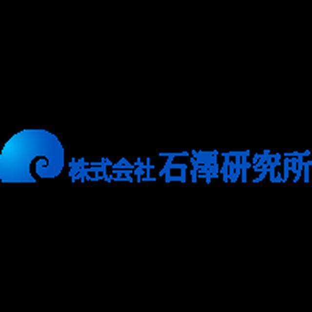画像: 石澤研究所 公式ホームページ