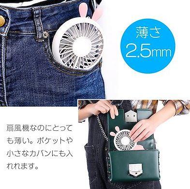 画像4: 薄型モデルで鞄にもすっぽり入る「ハンディファン」
