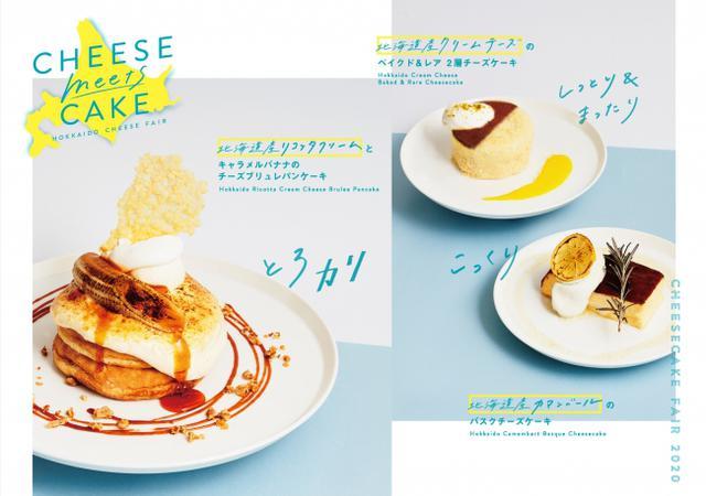 画像1: 北海道産チーズ × 心地よい新食感を楽しむチーズケーキフェア!CHEESE meets CAKE <チーズ ミーツ ケーキ>