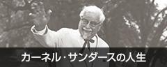 画像: 日本KFCホールディングス株式会社 KFC Holdings Japan, Ltd.