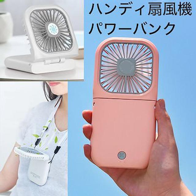 画像: [Qoo10] 充電式ハンディファン ハンディ扇風機 : 家電