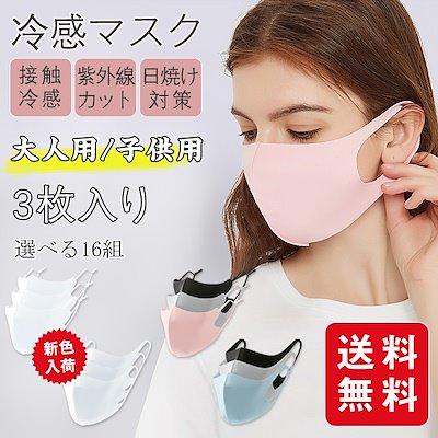 画像: [Qoo10] レモンショッピング : 冷感マスク 3枚入り 洗える サイズ調 : 日用品雑貨