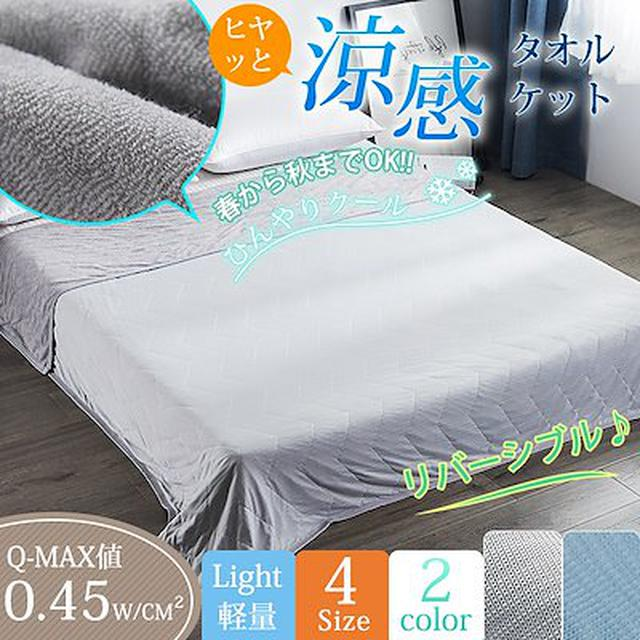画像: [Qoo10] 冷感パウダーコーティングでひんやり感長持... : 寝具・ベッド・マットレス