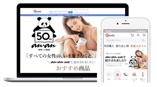 画像: Qoo10、「ananweb」紹介の下着・ランジェリー特集ページを開設!