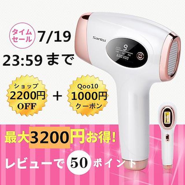 画像: [Qoo10] Ai01 : 最大3200円OFF8799で購入できる... : 美容・ダイエット・健康