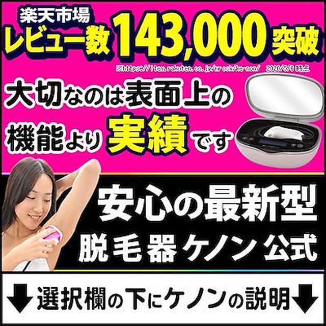 画像: [Qoo10] ケノン : ケノン脱毛器 美顔器 ケノン公式 : 家電