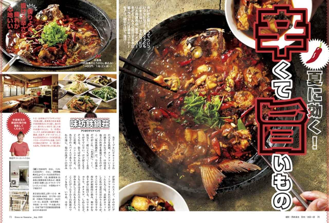画像: 旨辛な麺類を特集…おとなの週末8月号「すするたびに涼風が吹く 冷やし麺」