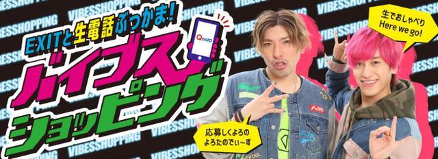 画像2: Qoo10とEXITのコラボがYouTube LIVE企画で実現!