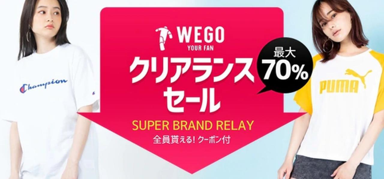 画像: Qoo10ブランドリレーに「WEGO」が登場!