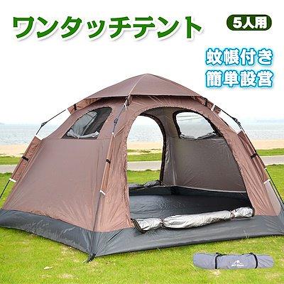 画像: [Qoo10] テント キャンプ ドーム 5人用 簡単設... : アウトドア
