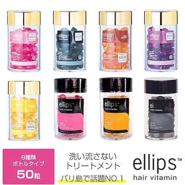 画像: [Qoo10] エリップス : ellips エリップス ボトル 50粒 : ヘア・ボディ・ネイル・香水