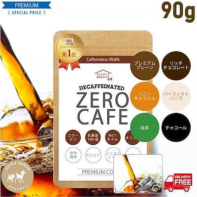 画像: [Qoo10] zerocafe90 : 健康食品・サプリ