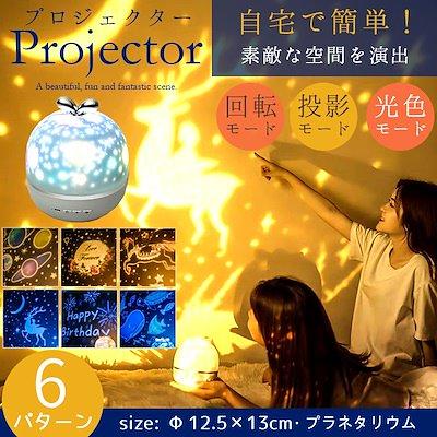 画像: [Qoo10] プラネタリウム 家庭用 プロジェクター : 日用品雑貨