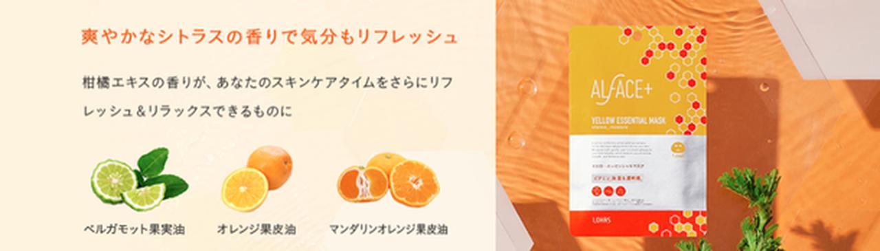 画像5: まるで包む美容液!フェイスマスクブランドオルフェスから ビタミンをコンセプトにしたアイテムが新発売!