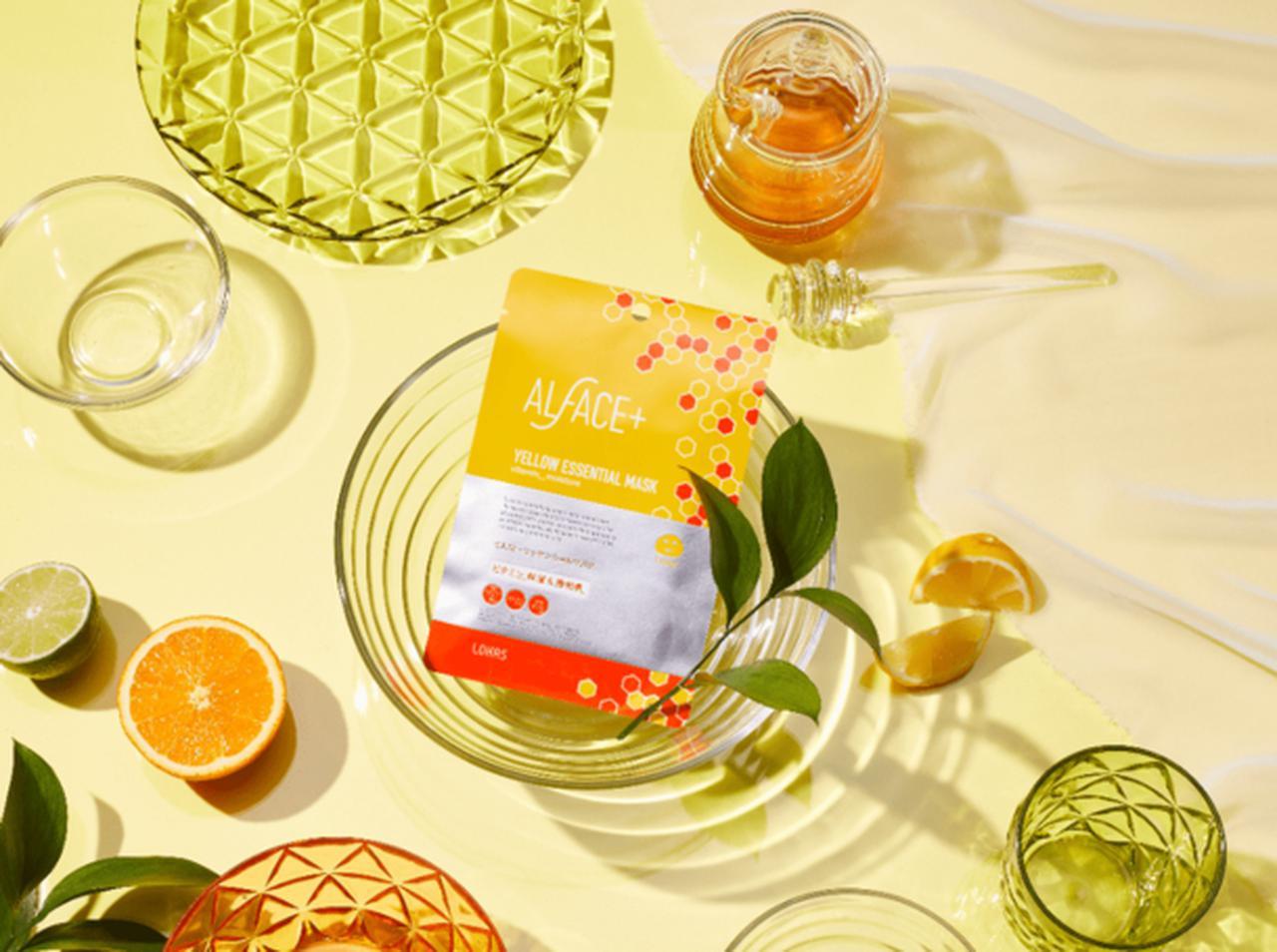 画像1: まるで包む美容液!フェイスマスクブランドオルフェスから ビタミンをコンセプトにしたアイテムが新発売!