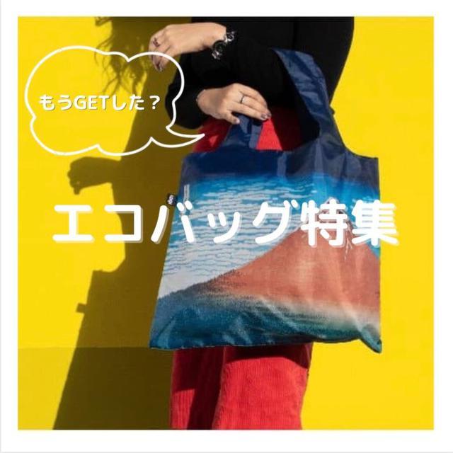 画像: 【エコバッグ特集】もしかしてまだビニール袋使ってる? / 雑貨通販 ヴィレッジヴァンガード公式通販サイト