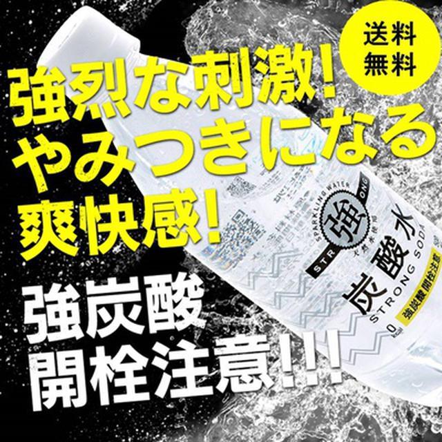 画像: [Qoo10] 先着特価!!圧倒的最安値に挑戦48本限定... : 飲料