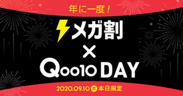 画像: 年に一度の「Qoo10day」お得なセールを開催中!