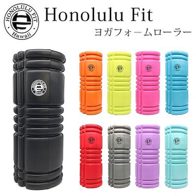 画像: [Qoo10] hf-yoga-foamroller : ホノルルフィット ヨガフォームローラー : スポーツ