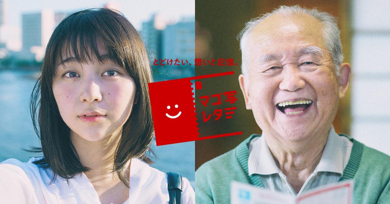 画像: マゴ写レター 日本郵便