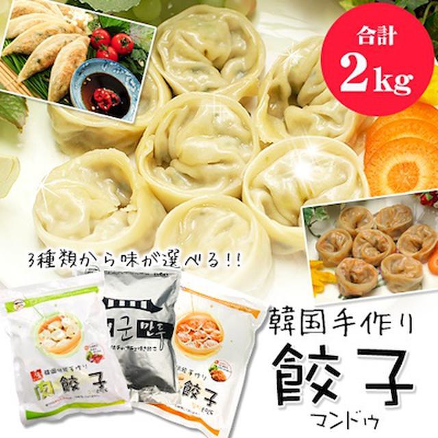 画像: [Qoo10] ゲリラセールたっぷり2キロ!!!3種類か... : 食品
