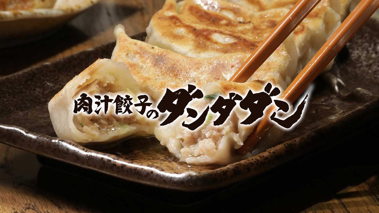 画像: 肉汁餃子のダンダダン