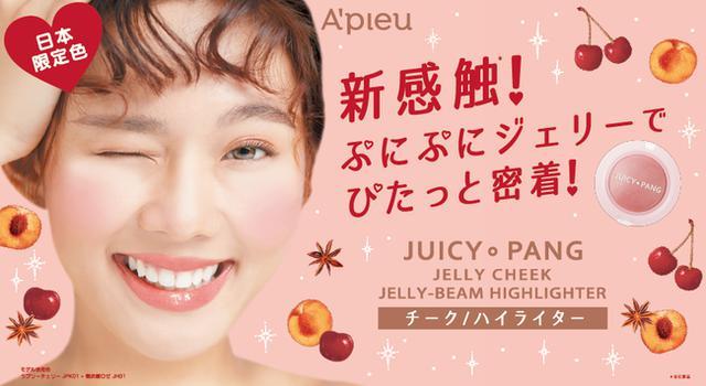 画像: A'pieu(アピュー)から日本限定色が登場!