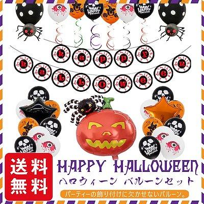 画像: [Qoo10] にこにこドーナツ : ハロウィン 飾り ハロウィーンパーティー : ホビー・コスプレ