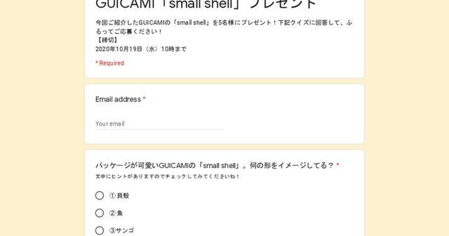 画像: GUICAMI「small shell」プレゼント