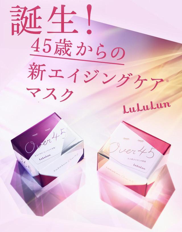 画像1: LuLuLun Over45