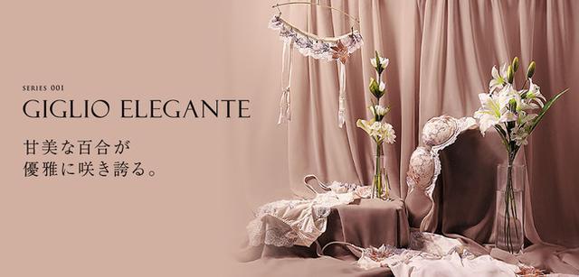 画像: 優雅に咲き誇る Giglio elegante 001series