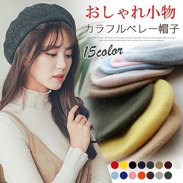 画像: [Qoo10] 秋冬 ベレー帽 レディース おしゃれ 帽... : バッグ・雑貨