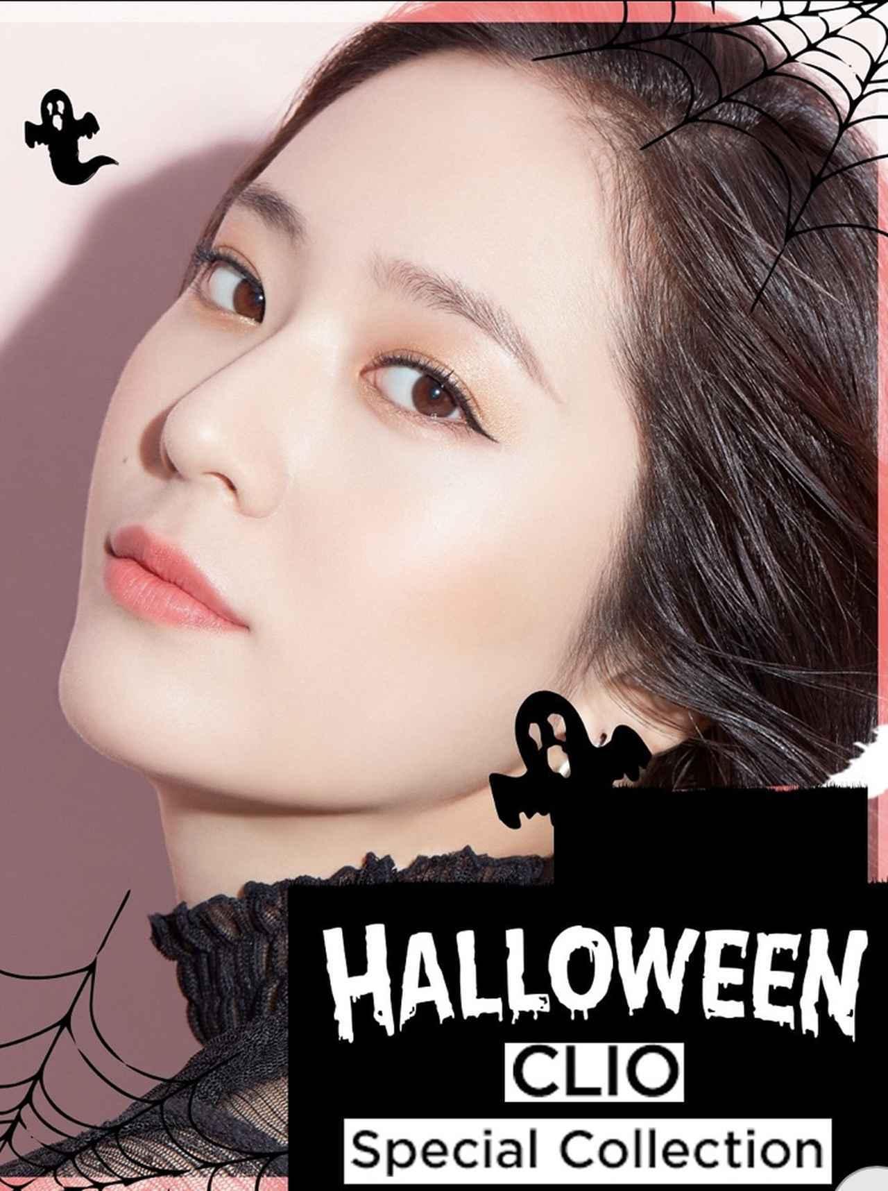 画像5: CLIO HALLOWEEN メイクセット