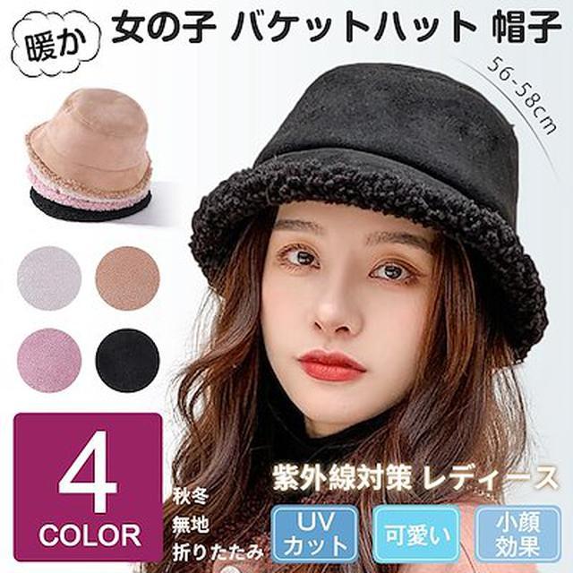 画像: [Qoo10] 帽子 バケットハット スエードバケット