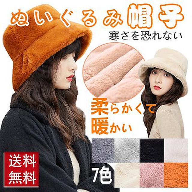 画像: [Qoo10] バケットハット ファー帽子 レディース ... : バッグ・雑貨