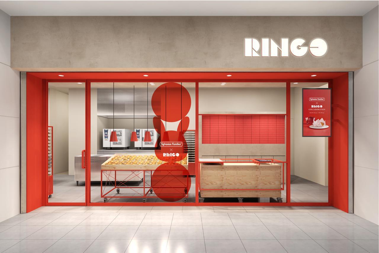 画像3: 焼きたてカスタードアップルパイ専門店「RINGO」がシルバニアファミリーとコラボレーション
