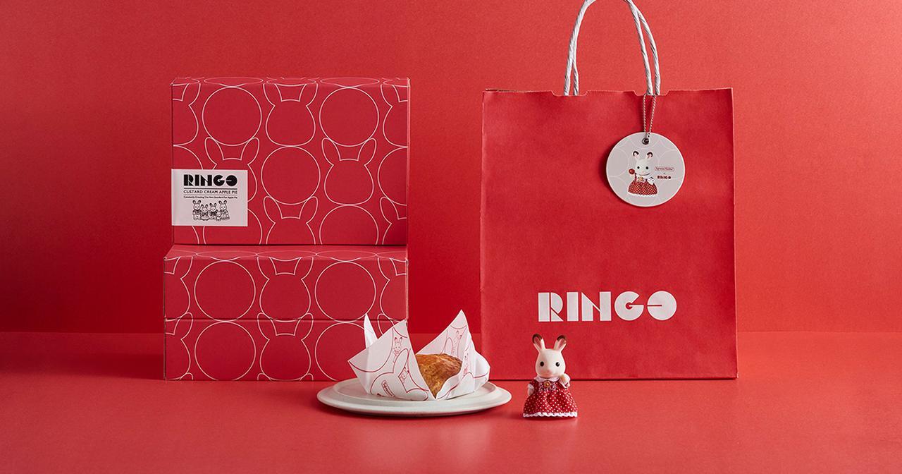 画像: シルバニアファミリーとコラボレーション!秋の新商品「焼きたてカスタードマロンアップルパイ」も発売! - 焼きたてカスタードアップルパイ専門店 RINGO