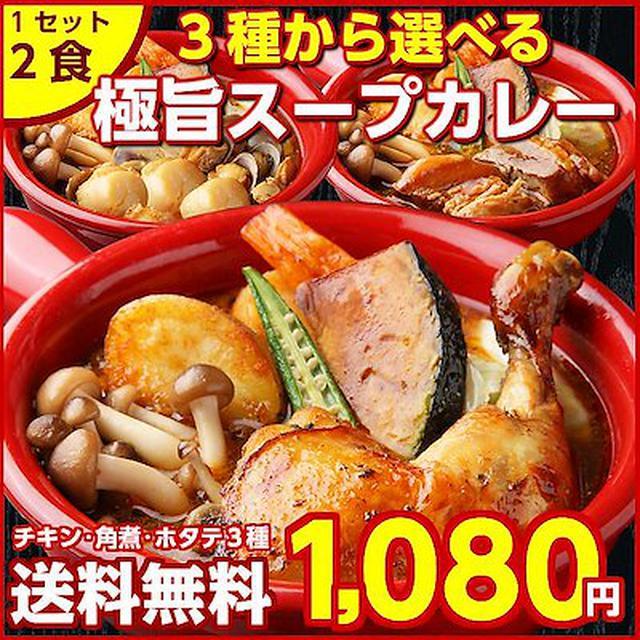 画像: [Qoo10] 【送料無料】3種から選べる北海道極旨スパ... : 食品