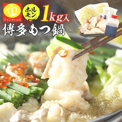 画像: [Qoo10] 博多もつ鍋セットホルモン1000g(25... : 食品