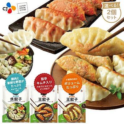 画像: [Qoo10] ビビゴ : 【送料無料】王餃子MAX2kg【お得に選... : 食品