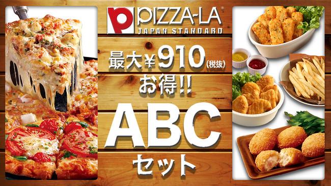 画像: 最大で910円(税抜)も割引になるピザーラ『お得なABCセット』!