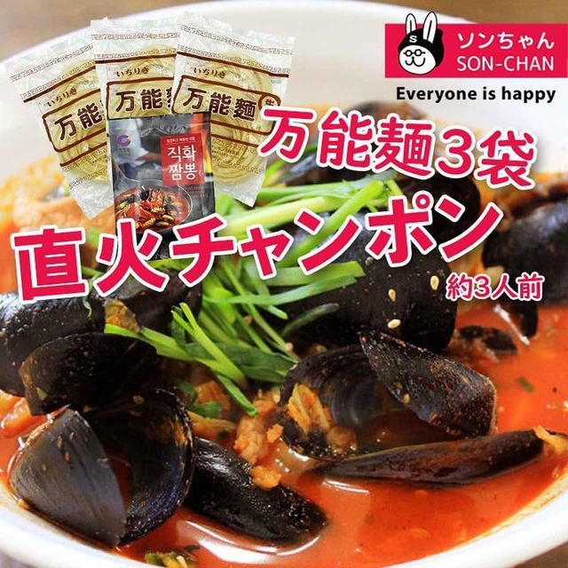 画像2: 万能麺+チャンポン/ジャジャン