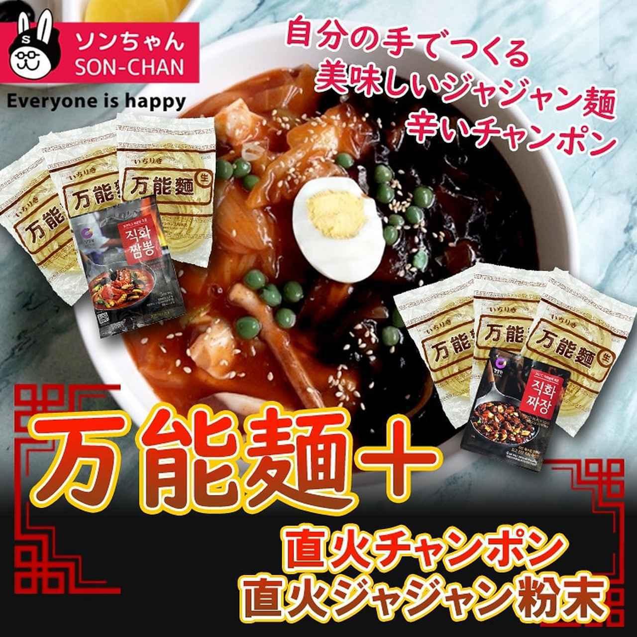画像1: 万能麺+チャンポン/ジャジャン