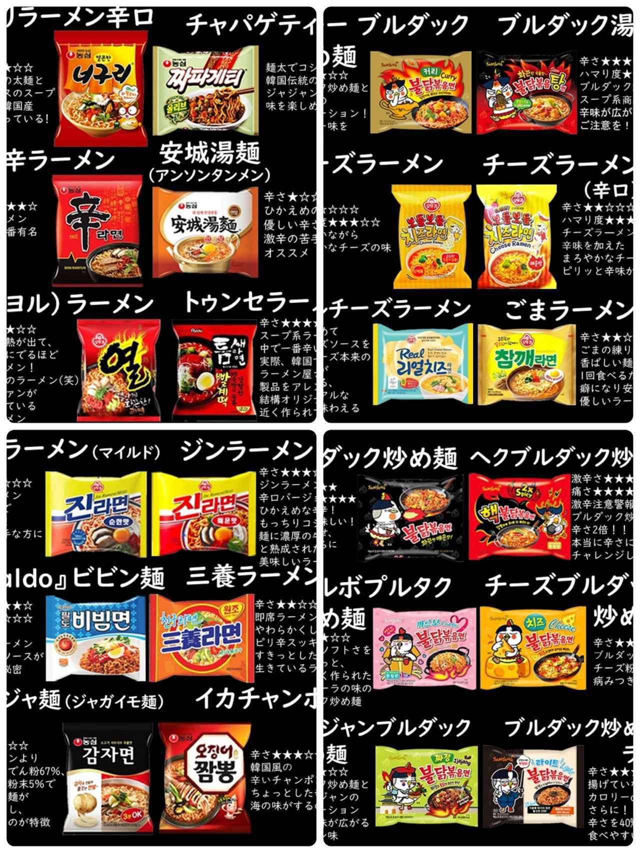 """画像1: 【Qoo10】おススメ""""韓国麺""""5選"""